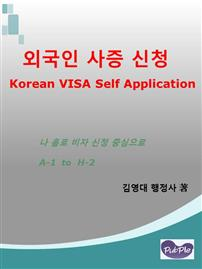 외국인 사증 신청 Korean VISA Self Application
