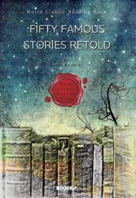 50가지 유명한 이야기 : Fifty Famous Stories Retold (영문판)