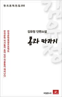 김유정 단편소설 봄과 따라지(한국문학전집 192)