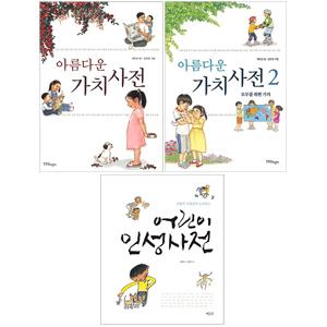 아름다운 가치사전 1,2 + 어린이 인성 사전 전3권 세트(노트+수첩 증정)
