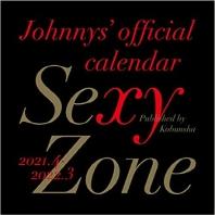 Sexy Zone オフィシャルカレンダ- 2021.4-2022.3