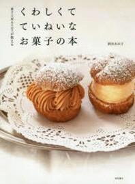 [보유]菓子工房ルスルスが敎えるくわしくてていねいなお菓子の本