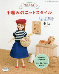 リカちゃん 手編みのニットスタイル