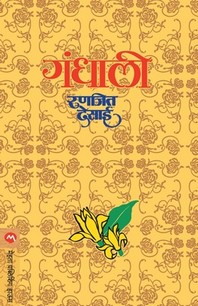 Gandhali