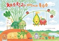 채소 학교와 더벅머리 옥수수(웅진 세계 그림책 188)(양장본 HardCover)