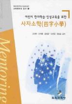 사자소학(어린이 한자학습 인성교육을 위한)(교육멘토링 총서 6)