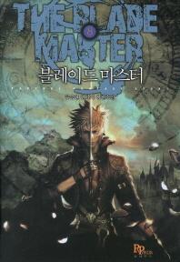 블레이드 마스터. 8