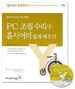 PC 조립수리+홈시어터 쉽게 배우기
