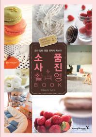소품 사진 촬영 BOOK