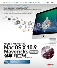 Mac OS X 10.9 Mavericks 기본 활용 실무테크닉(매킨토시 사용자를 위한)