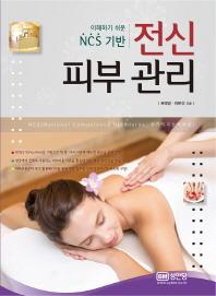 전신 피부 관리(이해하기 쉬운 NCS기반)