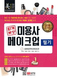 미용사 메이크업 필기(2018)(개정판)