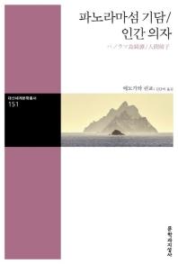 파노라마섬 기담/인간 의자(대산세계문학총서 151)