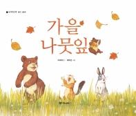 가을 나뭇잎(반짝반짝 생각 그림책)(양장본 HardCover)