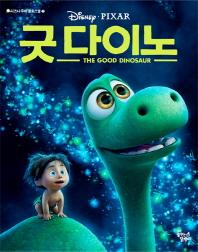 굿 다이노(Disney Pixar)(디즈니 무비 클로즈업 7)