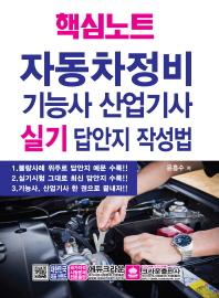 자동차정비기능사 산업기사 실기 답안지 작성법(핵심노트)
