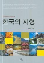 한국의 지형(양장본 HardCover)