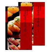 초밥기술전과(전2권)
