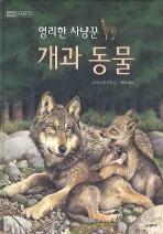 영리한 사냥꾼 개과 동물(어린이 디스커버리 23)(양장본 HardCover)