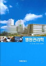 병원관리학