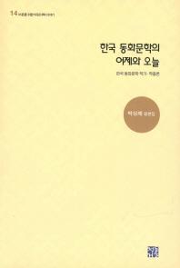 한국 동화문학의 어제와 오늘(어른을 위한 어린이책 이야기 14)