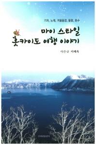 마이 스타일 홋카이도 여행 이야기