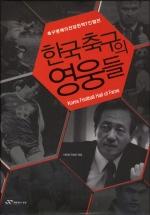 한국 축구의 영웅들