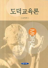 도덕교육론(2판)
