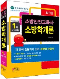 소방학개론(소방안전교육사 1차 시험과목)(소방안전교육사 1 2차 교재시리즈)
