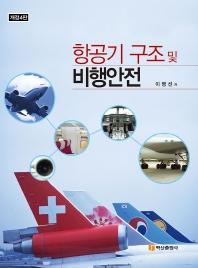항공기 구조 및 비행안전(개정판)(반양장)