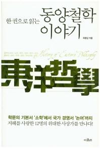 동양철학 이야기(한 권으로 읽는)