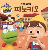 크롱의 새 친구 피노키오(뽀로로 동화나라)