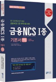 금융NCS 1종 기본서(하)