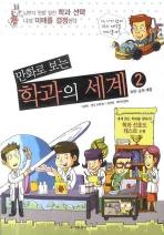 만화로 보는 학과의 세계. 2 (자연.공학계열)