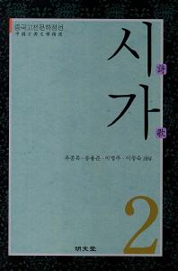 시가. 2(중국고전문학정선)(양장본 HardCover)