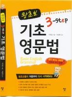 왕초보 3 STEP 기초 영문법(반양장)