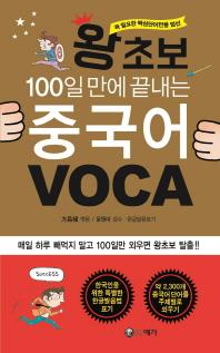 왕초보100일 만에 끝내는 중국어 VOCA