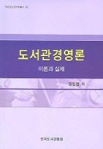 도서관경영론 (이론과 실제) (현대정보관리학총서 36)