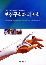 보장구학과 의지학(2판)(양장본 HardCover)