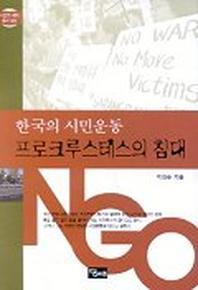 한국의 시민운동 프로크루스테스의 침대