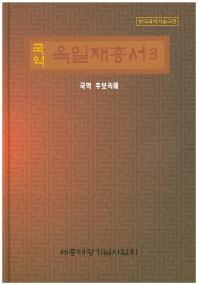 육일재총서. 3: 국역 추보속해(국역)(한국과학기술고전)(양장본 HardCover)