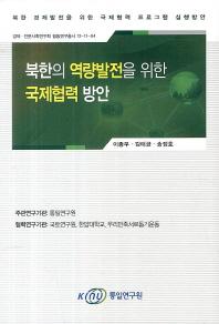 북한의 역량발전을 위한 국제협력 방안(경제 인문사회연구회 협동연구총서 12-11-04)