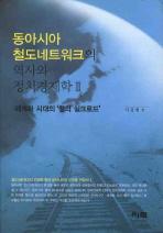 동아시아 철도네트워크의 역사와 정치경제학. 2: 세계화 시대의 철의 실크(양장본 HardCover)