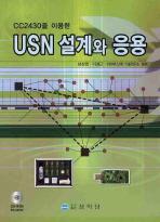 USN 설계와 응용(CC2430을 이용한)(CD1장포함)