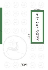 불교로 바라본 생태철학(민족사학술총서 71)(양장본 HardCover)