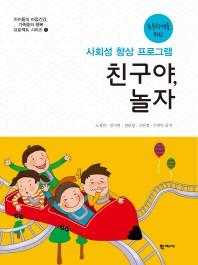 친구야, 놀자(초등학생을 위한)(아이들의 마음건강, 가족들의 행복 프로젝트 시리즈 1)