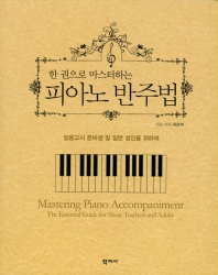 피아노 반주법(한 권으로 마스터하는)(스프링)