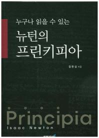 뉴턴의 프린키피아(누구나 읽을 수 있는)