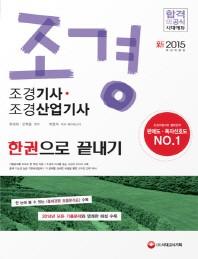 조경기사 조경산업기사 한권으로 끝내기(2015)