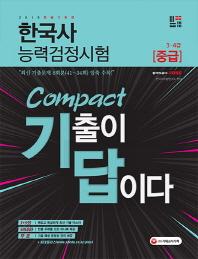 한국사능력검정시험 중급(3ㆍ4급)(8회분)(2019)(Compact 기출이 답이다)